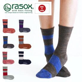 ラソックス rasox 靴下 メンズ レディース DRミックス