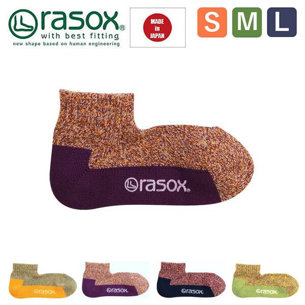 rasox ラソックス メンズ レディース 靴下 ミスマッチ・ロウ ソックス メール便送料無料 ソックス アンクル丈 ウォーキング