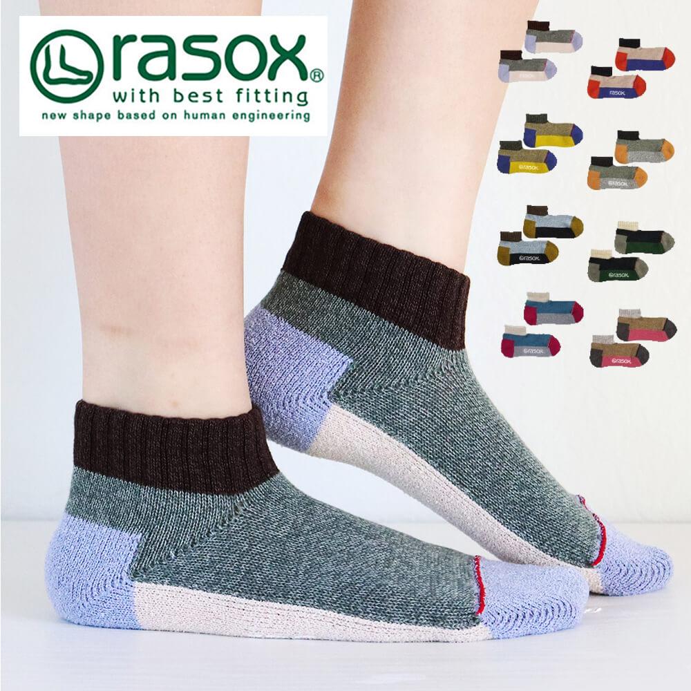 rasox ラソックス スポーツ・ロウ 吸汗速乾 ソックス 靴下