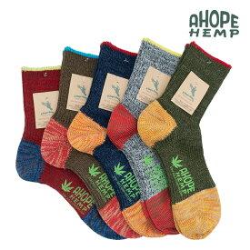 【新春SALE開催】 a hope hemp ア ホープヘンプ ソックス 靴下 hsx235