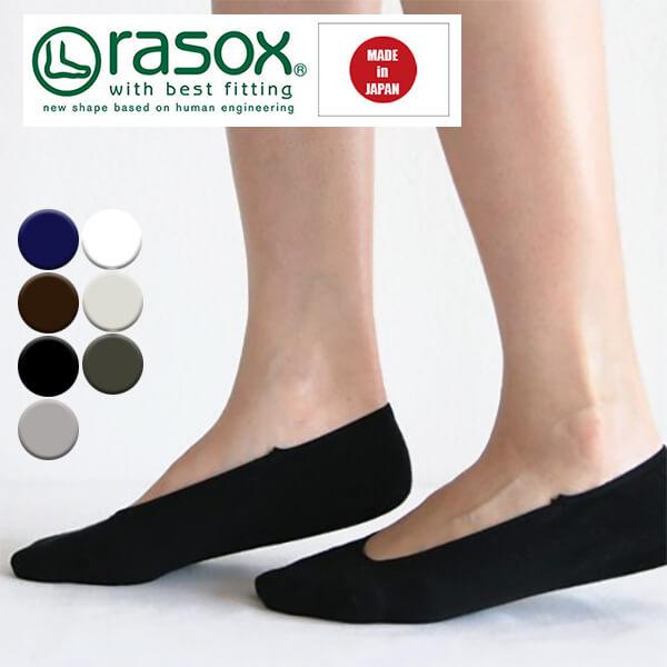 rasox ラソックス ベーシック カバーソックス 靴下 メンズ レディース ソックス ba151co01