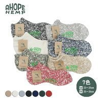 ahopehempソックスHSX-008【ヘンプ靴下メンズレディースアホープヘンプahopehemp麻】
