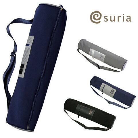 スリア SURIA ウェットマットバッグ ヨガマット ケース 送料無料 あす楽 ヨガマットケース ヨガ マット バッグ ヨガマット 6mm対応 ヨガマット入れ ヨガマットバッグ 防水