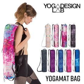 ヨガデザインラボ ヨガマット ケース YogaDesignLab ヨガマット バッグ ケース