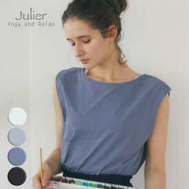 ジュリエ julier ヨガウェア トップス プライムフレックスバッククロスプルオーバー jub001 【julier ジュリエ ヨガウェア ホットヨガウェア】