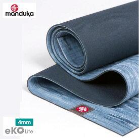 【新春SALE開催】 MANDUKA マンドゥカ ヨガマット eKO Lite ヨガマット 4mm 19aw エブ(マーブル)