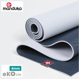 【新春SALE開催】 MANDUKA マンドゥカ ヨガマット eKO Lite ヨガマット 4mm 19aw ミッドナイト
