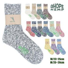a hope hemp ソックス SHSX007 【ヘンプ 靴下 メンズ レディース アホープヘンプ 麻】