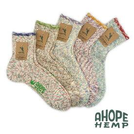 a hope hemp ア ホープヘンプ ソックス 靴下 hsx240 メンズ レディース