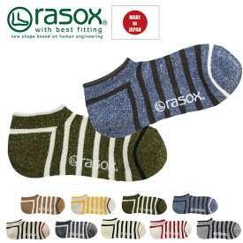 rasox ラソックス メンズ レディース 靴下 コットン・ボーダー・ロウ メール便送料無料