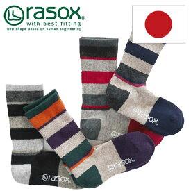 ラソックス rasox 靴下 メンズ レディース マルチボーダーウール・クルー