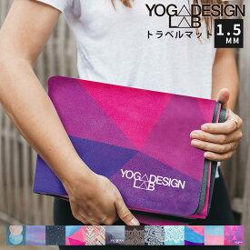 ヨガデザインラボ ヨガマット エコヨガマット-トラベルマット 1mm YogaDesignLab