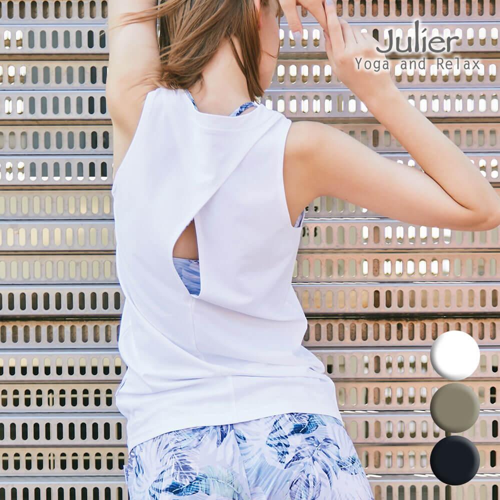 Julier ジュリエ ヨガウェア トップス タンクトップ バッククロスタンクトップ jub-024