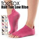 ToeSox 靴下 Half-Toe ローライズ 滑り止め付き 5本指ソックス つま先無し
