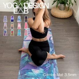 ヨガデザインラボ ヨガマット セール 在庫限り エコヨガマット-COMBO 3.5mm YogaDesignLab