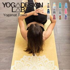 ヨガデザインラボ ヨガラグ セール 在庫限り YogaDesignLab 【ヨガマット 折りたたみ ホットヨガ】