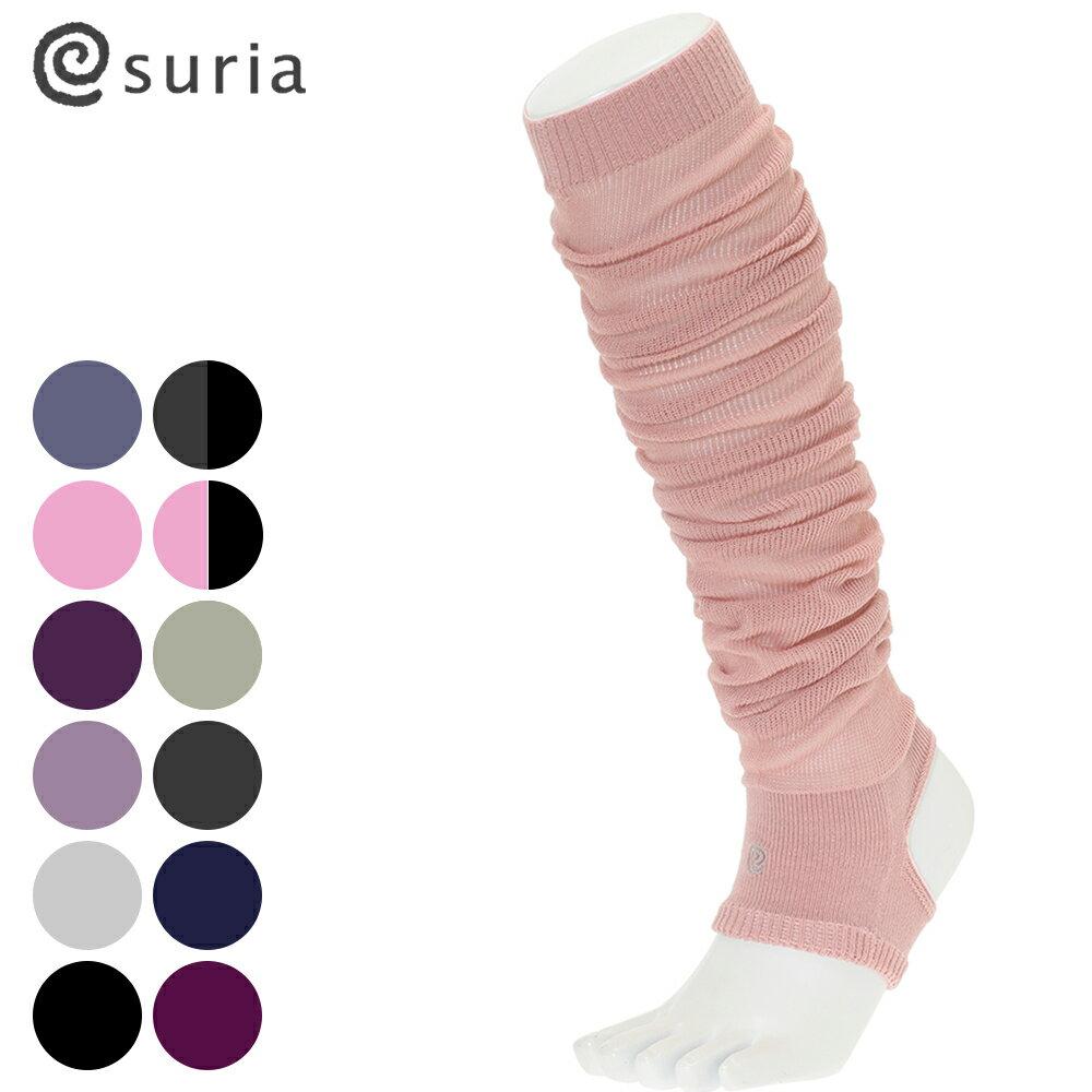 【メール便送料無料】 スリア レッグウォーマー SURIA ナタラージャ ヨガウェア ヨガ靴下