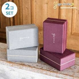 【1円から使える10%OFFクーポン発行中】 ヨガブロック ヨガワークス ヨガブロックB-2個セット Lサイズ幅広タイプ