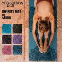 ヨガデザインラボ ヨガマット インフィニティマット 5mm YogaDesignLab 【ヨガデザインラボ ヨガ ピラティス マット …