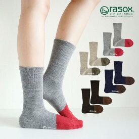 ラソックス rasox 靴下 メンズ レディース ニューウォームウール・クルー