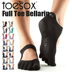 ToeSox 靴下 ベラリナ フル Full-Toe ヨガ フィットネス 靴下 滑り止め付き 5本指ソックス つま先あり S01425