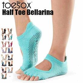 ToeSox ベラリナ Half-Toe ヨガ フィットネス 靴下 滑り止め付き 5本指ソックス つま先なし