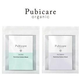 Pubicare Organic ピュビケア オーガニック コットン シート 5枚入り デリケートゾーン 保湿 シート オーガニックコットン 拭き取り ふきとり