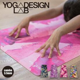 【新春SALE開催】 ヨガデザインラボ ヨガマット エコヨガマット-COMBO 3.5mm YogaDesignLab ヨガマットケース(ストラップ)付き