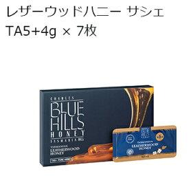 ブルーヒルズハニー タスマニアン レザーウッドハニー TA5+ サシェ 7pcs入り 蜂蜜 小分け