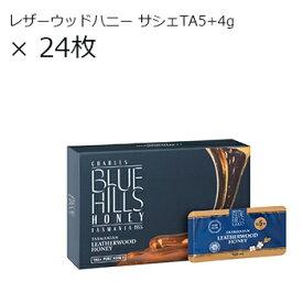 ブルーヒルズハニー タスマニアン レザーウッドハニー TA5+ サシェ 4g×24枚入り 蜂蜜 小分け