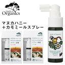 メイドオブオーガニクス 喉スプレー マヌカハニー+カモミールスプレー 25ml made of organics インフルエンザ 予防 …