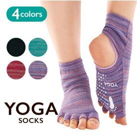 三笠 靴下 YOGA-SOX ヨガ 靴下 かかとオープンタイプ ソックス 日本製 5本指ソックス レディース