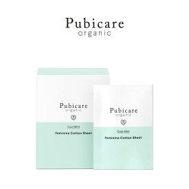 Pubicare Organic ピュビケア オーガニック コットン シート 20枚入り デリケートゾーン 保湿 シート オーガニックコットン 拭き取り ふきとり