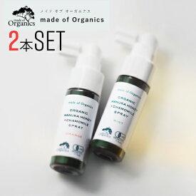 メイドオブオーガニクス 喉スプレー マヌカハニー+カモミールスプレー 25ml 【2本SET】 made of organics