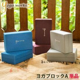 【新春SALE開催】 ヨガワークス ヨガブロックA 単品(1個) yogaworks