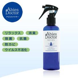 アビエス Abies セール ドクター ルームスプレー 消臭 除菌 抗菌 防カビ ウイルス不活性 アルコール 界面活性剤フリー