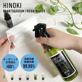 HINOKI ヒノキ ヒノ スプレー 除菌スプレー PLANTS&ROOM FRESH WATER 300ml 除菌 消臭 オーガニック