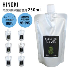 HINOKI ヒノキ セール SALE ヒノ スプレー 除菌スプレー 詰替用 PLANTS&ROOM FRESH WATER 250ml 除菌 消臭 オーガニック