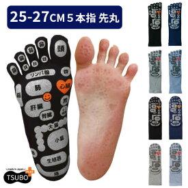 三笠 靴下 TSUBOレシピ 靴下 ソックス 両面足つぼ5本指ソックス メンズ 日本製 5本指 足つぼマッサージ