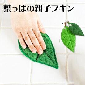 ナチハマ コレカラのフキン 葉っぱの形 葉っぱの親子 洗剤不要 水だけでキレイ 日本製 ふきん 食器洗い 窓拭き テーブル拭き 雑巾
