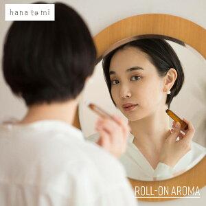 hana to mi ロールオンアロマ アロマオイル ボディ 体用 ロールオン 携帯 ギフト プレゼント 日本製 精油 フレーバーライフ 植物由来成分100% オーガニック成分50%以上