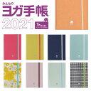 ヨガ手帳 2021年 ヨガ 手帳 限定カラーあり
