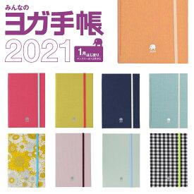 【最大10%クーポン対応】 ヨガ手帳 2021年 ヨガ 手帳 限定カラーあり