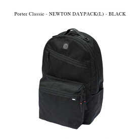 Porter Classic - NEWTON DAYPACK(L) - BLACK 【正規取扱店】 【送料込】ポータークラシック《ニュートン デイパック(L)》ブラック 通勤通学 入学就職祝い プレゼント 肩 全身 負担軽減 カバン鞄 リュックサック パソコンバッグ 13インチ A4
