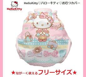 【送料無料】ハローキティー☆新生児からおむつはずれまでながーく使えるワンサイズ布おむつカバー☆ 柄:おでかけ