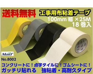 【送料無料】【代引不可】古藤工業 工事用布粘着テープ No.8002 100mm幅×25M 18巻入 選べるカラー
