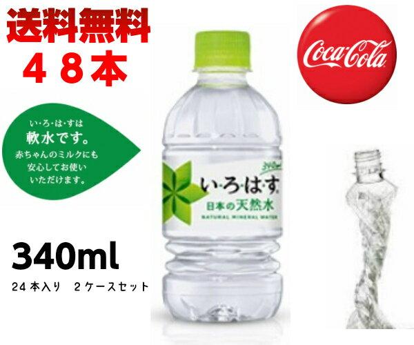 【全国一律送料無料】い・ろ・は・す 340ml 48本(24本入り×2ケース)