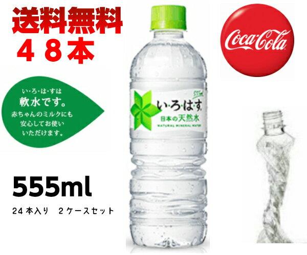 【全国一律送料無料】い・ろ・は・す 555ml 48本(24本入り×2ケース)