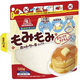 森永 もみもみ ホットケーキミックス 120g ※お一人様 3個まで 森永製菓 [配送:N-3]