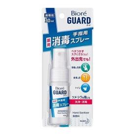 ビオレガード 手指の消毒スプレー 携帯用 30ml 花王 [配送:N]